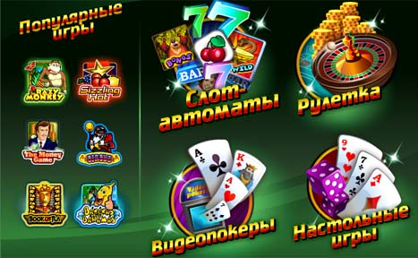 игровой зал казино BestforPlay