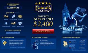 скачать европа казино с официального сайта